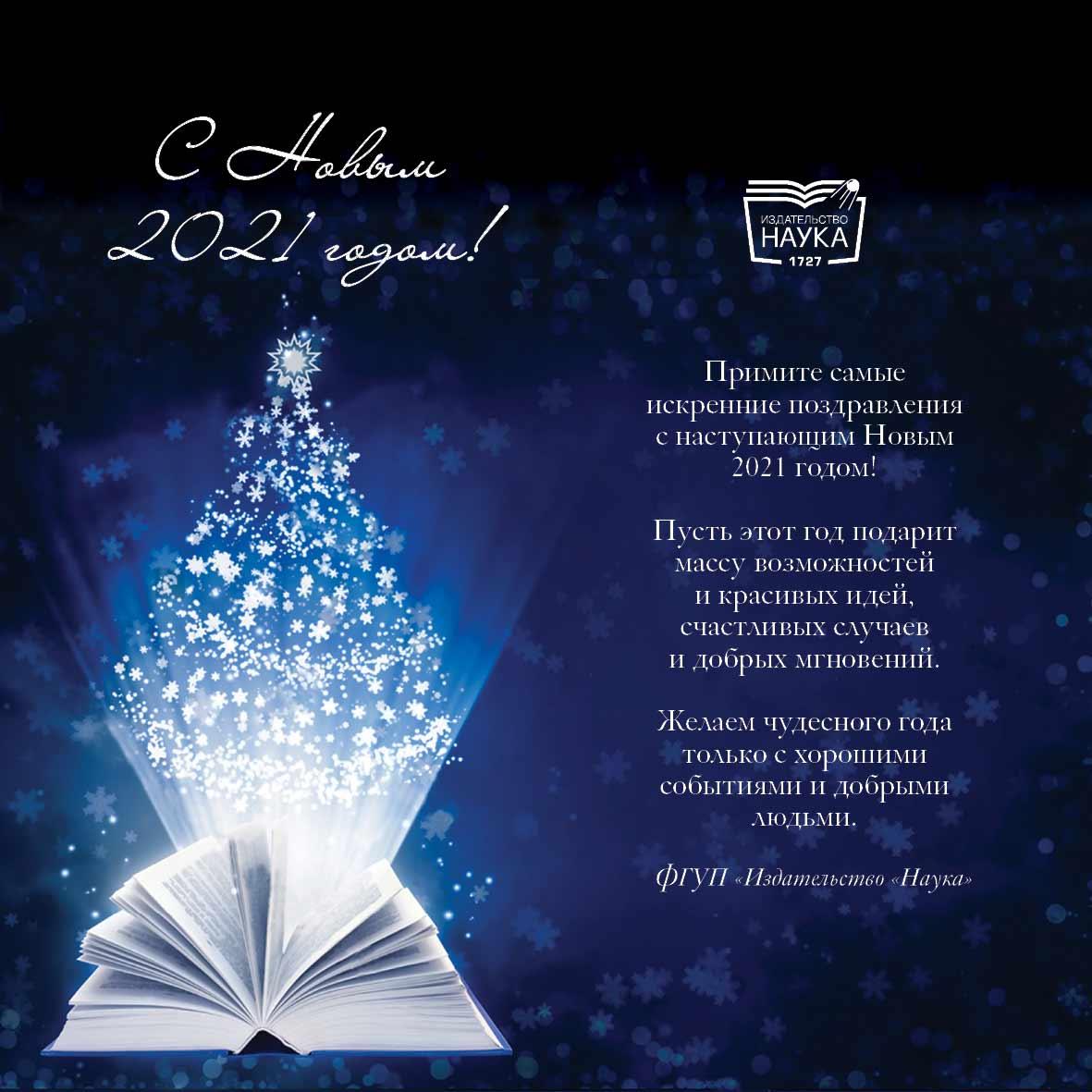 Издательство Наука поздравляет с Новым годом